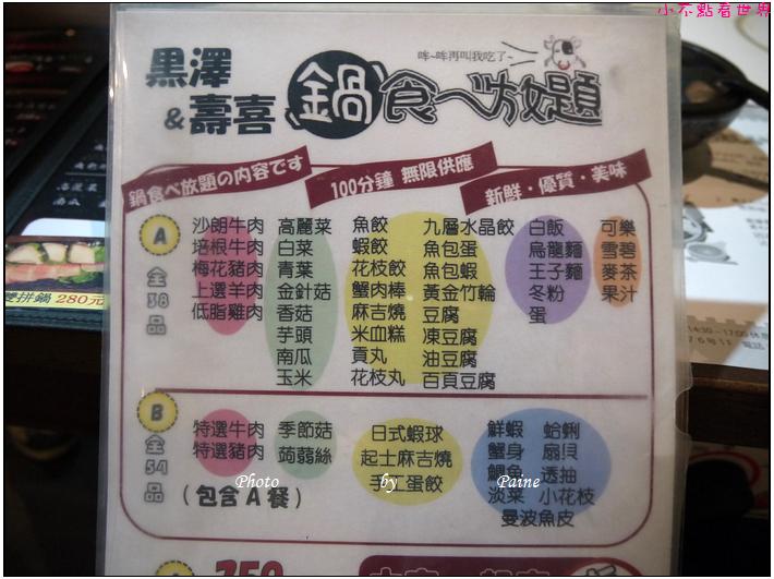 桃園黑澤和食 (5).JPG