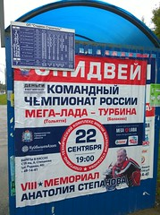 WP_20160921_13_47_09_Pro (Jasonito) Tags: speedway  2016   russia tolyatti megalada turbina   22  olympus omdem5 olympus45mmf18