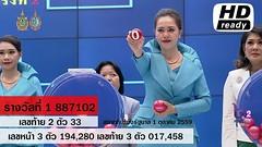 ผลสลากกินแบ่งรัฐบาล ตรวจหวย 1 ตุลาคม 2559 2/2 Lotterythai HD - YouTube