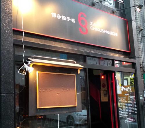 201305博多餃子5