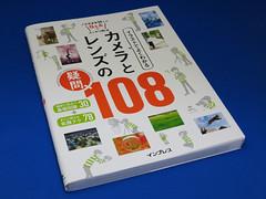 イラストでよくわかる カメラとレンズの疑問 108 出版社インプレス (zeta.masa) Tags: 一眼レフカメラ カメラ camera インプレス カメラ女子 一眼レフ レンズ 本 book