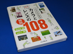 108 (zeta.masa) Tags:   camera      book