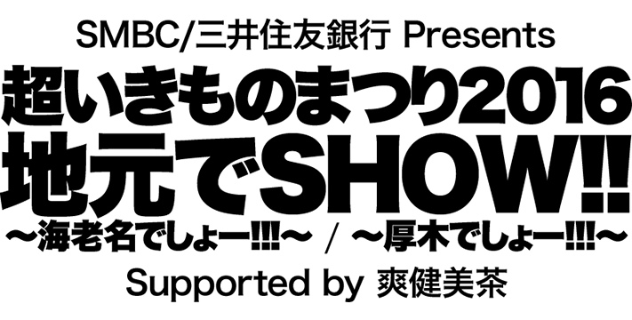 cho-ikimonomatsuri-2016-02