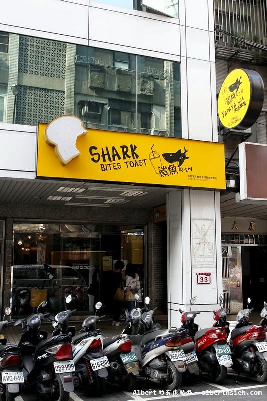 【早午餐】台北中山.鯊魚咬吐司(撫順店)
