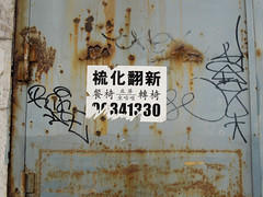 (gordon gekkoh) Tags: rose hongkong graffiti pop jade pcf bmb chek thr btm