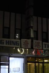Hing_5416 (Omar Omar) Tags: d40 nikond40 50mmlens 50mm 50milimetros 50millimeters playingwith50mm playingwith50millimeteres jugandocon50milimetros joueravec50mm losangeles losngeles losangelesca losngelescalifornia la california californie usa usofa etatsunis usono chinatown pueblochino chinesca kinghingtheatre kinghing theatre cine cinema