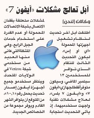 #apple #iPhone #iOS #ابل (alsheikhi@ymail.com) Tags: apple iphone ios ابل