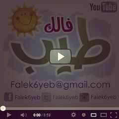 فالك طيب - يوتيوب (Falek6yeb) Tags: شعر بيت دعاية حب السعودية مليون فكر إعلان نجاح شركة سعادة بزنس ثقافة إعلانات وعي مجتمع فائدة يوتيوب تسويق استثمار خدمة ربح فيسبوك عرضخاص تويتر معلومة ريتويت فالكطيب