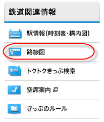 JR西日本查詢06.png