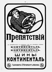 1911-02-25.  04  36 (foot-passenger) Tags: 1911      russianstatelibrary russianillustratedmagazine rsl automobilist february