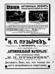 1911-02-25.  04  09 (foot-passenger) Tags: 1911      russianstatelibrary russianillustratedmagazine rsl automobilist february