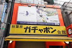 MiNe-5DII_105-2311UG (MiNe (sfmine79)) Tags: street winter japan restaurant photo snapshot sunny   gps canonef1740mmf4lusm  canoneos5dmarkii
