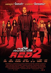 Red 2 คนอึดต้องกลับมาอึด ภาค 2