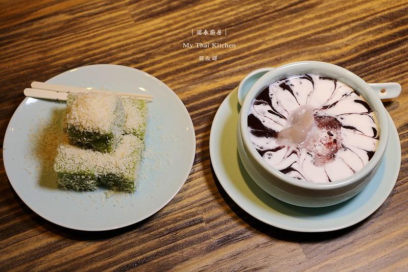 湄泰廚房 My Thai Kitchen中山捷運站美食114