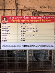 Ratnagiri ST Bus Stand (Depot) Time Table towards Sindhudurg MSRTC (YOGESH CHOUGHULE) Tags: ratnagiristbusstanddepottimetabletowardssindhudurg ratnagiristbusstanddepottimetabletowardssindhudurgmsrtc ratnagiri st bus stand depotratnagiri depot time table towards sindhudurg msrtc