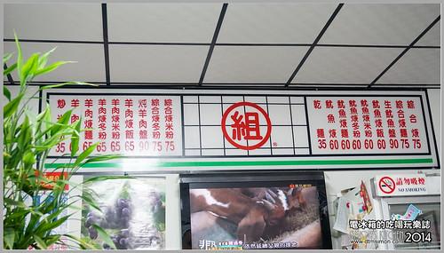 組魷魚羹黎明店05.jpg