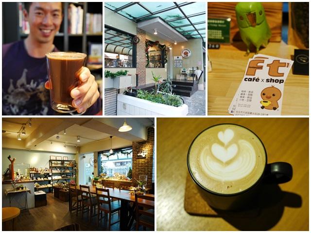捷運東門站永康街美食咖啡館麗水街FT cafe x shoppage