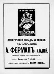 1911-04-25.  07.  07 (foot-passenger) Tags: 1911      automobilist russianstatelibrary rsl april russianillustratedmagazine