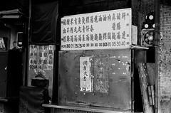 大稻埕_112 (Taiwan's Riccardo) Tags: 2014 taiwan 135film bw rangefinder kodakfilm doublex 5220 zeissikon rf leicalens summitar fixed 50mm f2 台北市 大稻埕 negative moviefilm 電影片