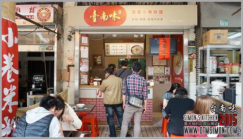 台南味葉家小卷料理03.jpg