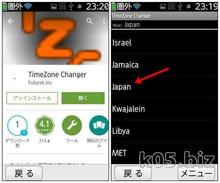 f12d timezone 01