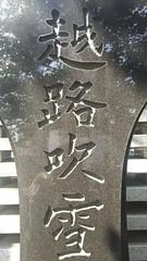 麻布十番 善福寺 越路吹雪碑 DSC_0534