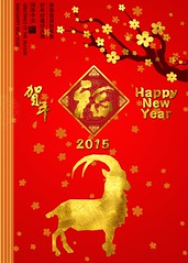 Chinese New Year 2015 - Greeting Card PSD (Jahangeerm) Tags: red photoshop print happy corporate gold sheep personal year goat chinesenewyear file company card wish psd greeting fully uncompressed printable 2015 prosperous customizable