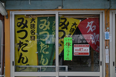 (kasa51) Tags: shop dumpling door window sign nobori typography oarai ibaraki japan