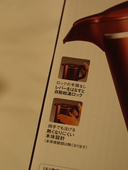 CK-AW10-RM (ChihPing) Tags:  amazon    ckaw10rm ckaw10 zojirushi       daiwa roynet hotel sendai sakura   japan   olympus em5 omd 45mm f18  brown
