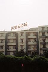 000060 (air_nastia) Tags: china old house building film analog 35mm lights smog wuhan airnastia anastasiaboichuk