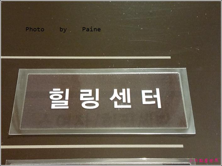 韓國 京畿道ONE MOUNT水世界汗蒸幕 (2).jpg