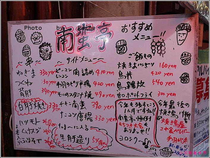 大阪南蠻亭 (3).JPG