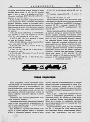 1911-04-25.  07.  14 (foot-passenger) Tags: 1911      automobilist russianstatelibrary rsl april russianillustratedmagazine
