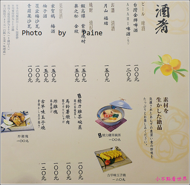 桃園台茂銀座杏子日式豬排 (12).JPG