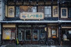 ミノワ薬店 (otarako☺︎) Tags: 岐阜 飛騨高山 ミノワ薬店