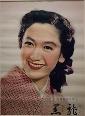 Setsuko 原節子