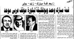 بعد قمة مبارك - زايد - جابر (أرشيف مركز معلومات الأمانة ) Tags: مصر مبارك قمة عربى موقف وحمد موحد 2yxytdixic0g2ylzhdipinmf2kjyp9ix2ymg2yjyrdmf2k8g2yjyqnmi2krz gdme2yrzgtipinme2kjzhnmi7w وبوتفليقة لبلورة