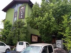 Yuden Kan in Joei (Fuyuhiko) Tags: yuden kan joei    yamanashi prefecuture prefecture pref