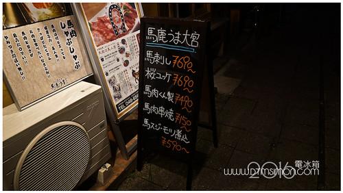 馬肉酒場 大宮02.jpg
