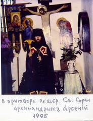 1. Фото архим. Арсения с его личной подписью 1995 г