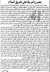 مصر وامريكا على طريق السلام (أرشيف مركز معلومات الأمانة ) Tags: مصر مبارك زيارة الرئيس امريكا حسنى اهرام لامريكا 2kfzh9ix2kfzhsatinmf2lxyssatinin2yxysdmk2ypypyatiniy2yryp9ix 2kkg2kfzhnix2kbzitizinit7w