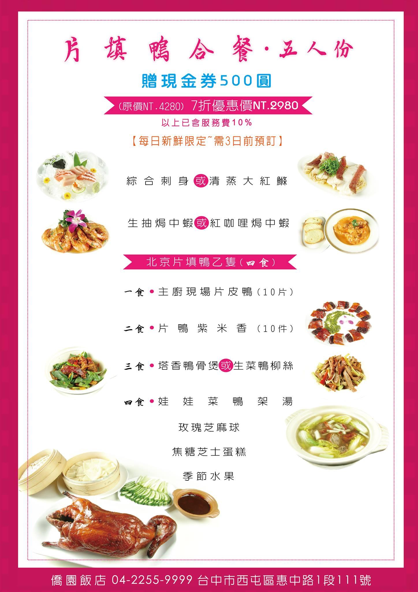 台中僑園飯店烤鴨