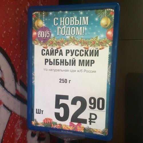 Русский мир и его молчаливые обитатели