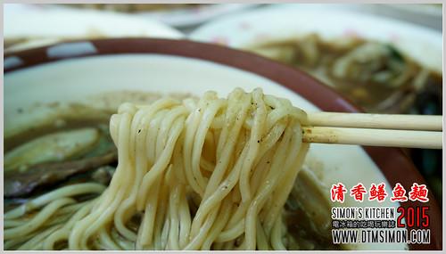 清香鱔魚麵201513.jpg