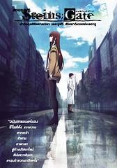 Steins;Gate: Fuka ryouiki no dejavu สไตนส์ เกท ปริศนาวังวนแห่งเดจาวู