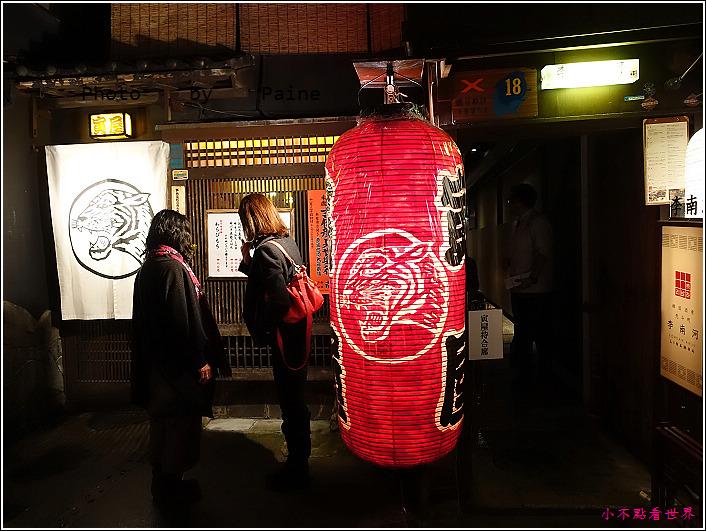 京都寅屋 (6).JPG