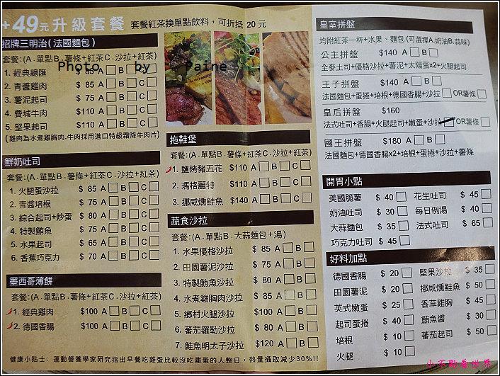 板橋豐滿早午餐 (2).JPG