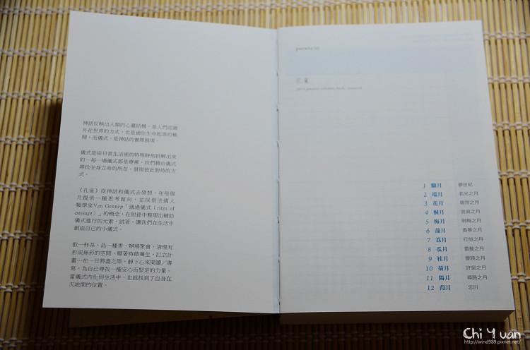 2015往世書孔雀19.jpg