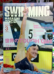 Five fotos today in my neighbourhood (3) (tripu) Tags: city english sport japan closeup swimming magazine japanese tokyo march hand cover swimmer bookshop frontpage setagaya belmonte mireia 2015 soshigayaokura mireiabelmonte