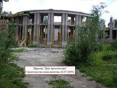 Церковь Дом архитектора №355